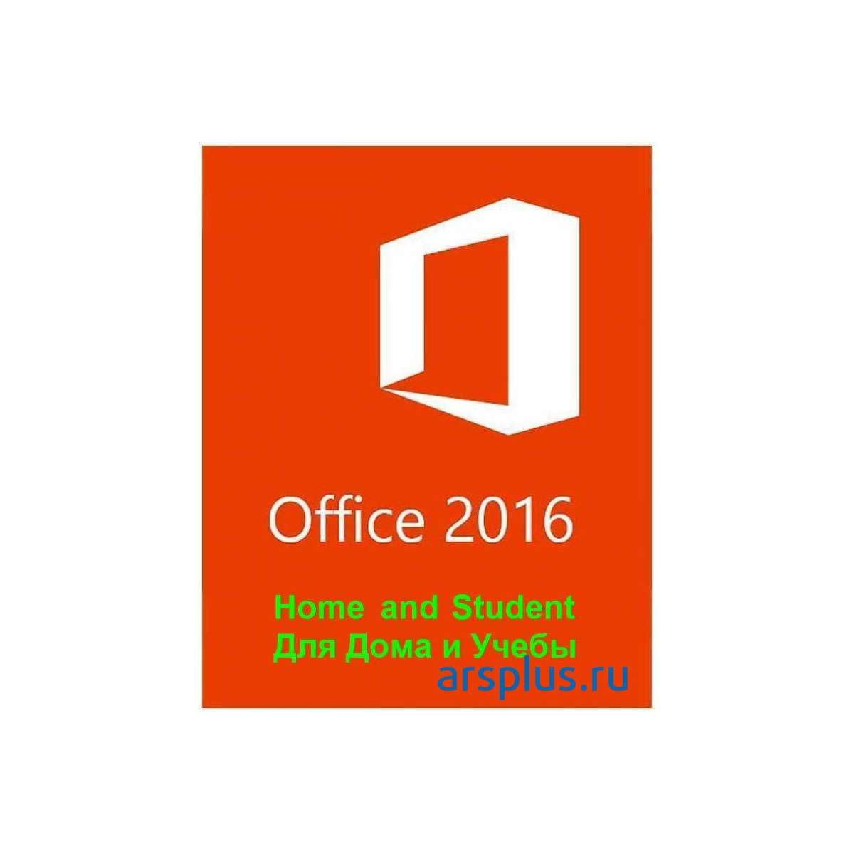 Microsoft office home and student 2010 3пк